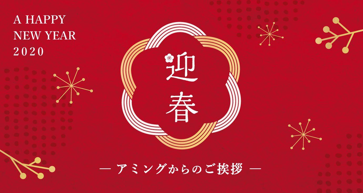 新年 あけまして おめでとう ござい ます