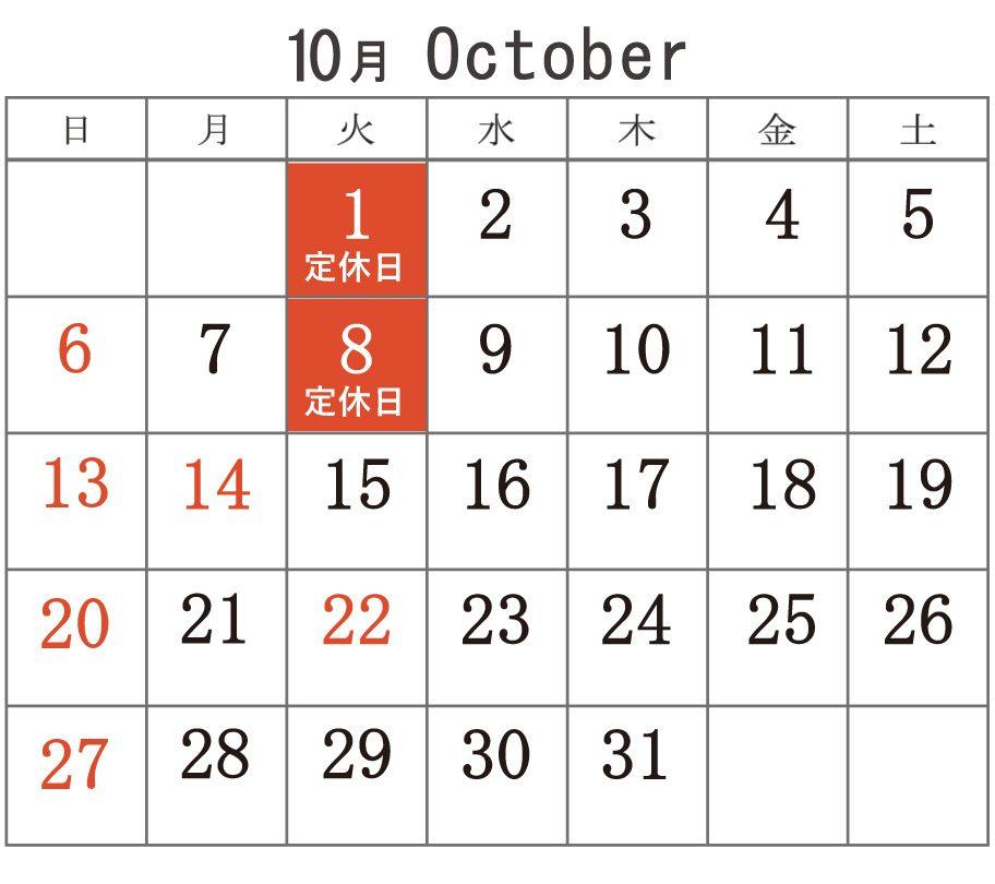 アミング10月定休日