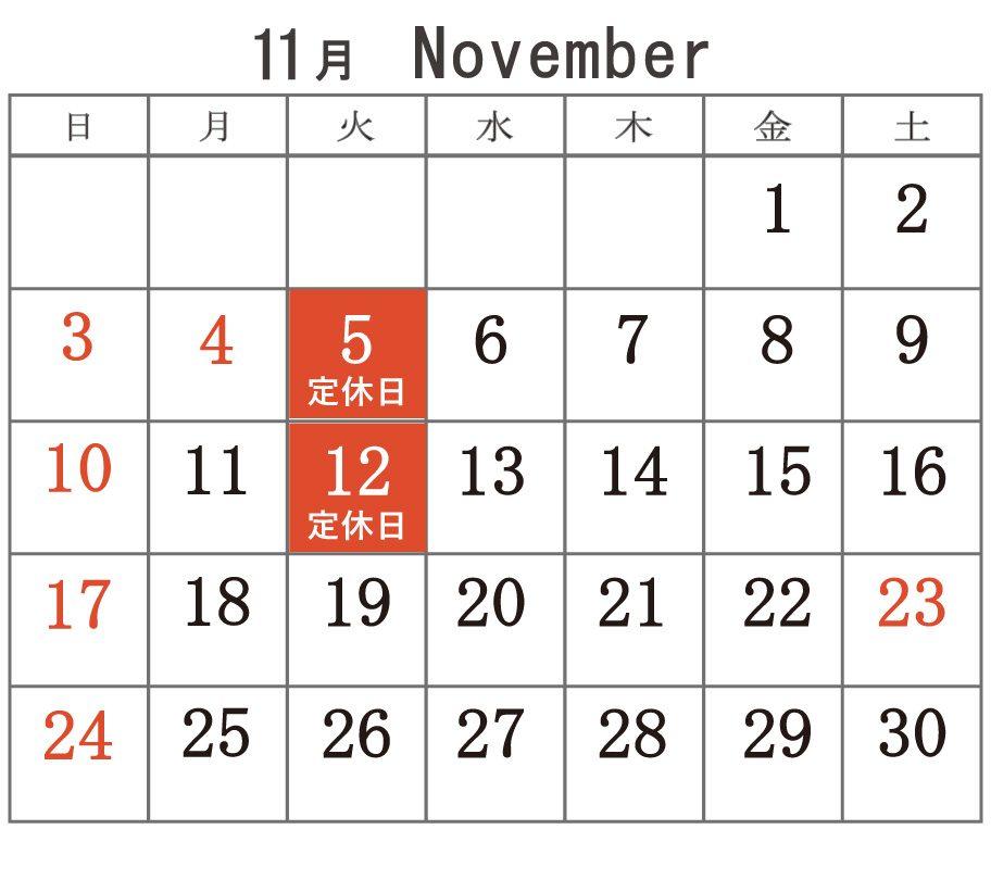 アミング11月定休日