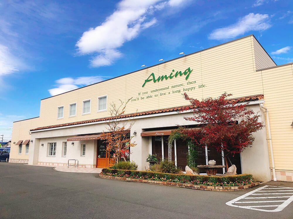 アミング高崎飯塚店