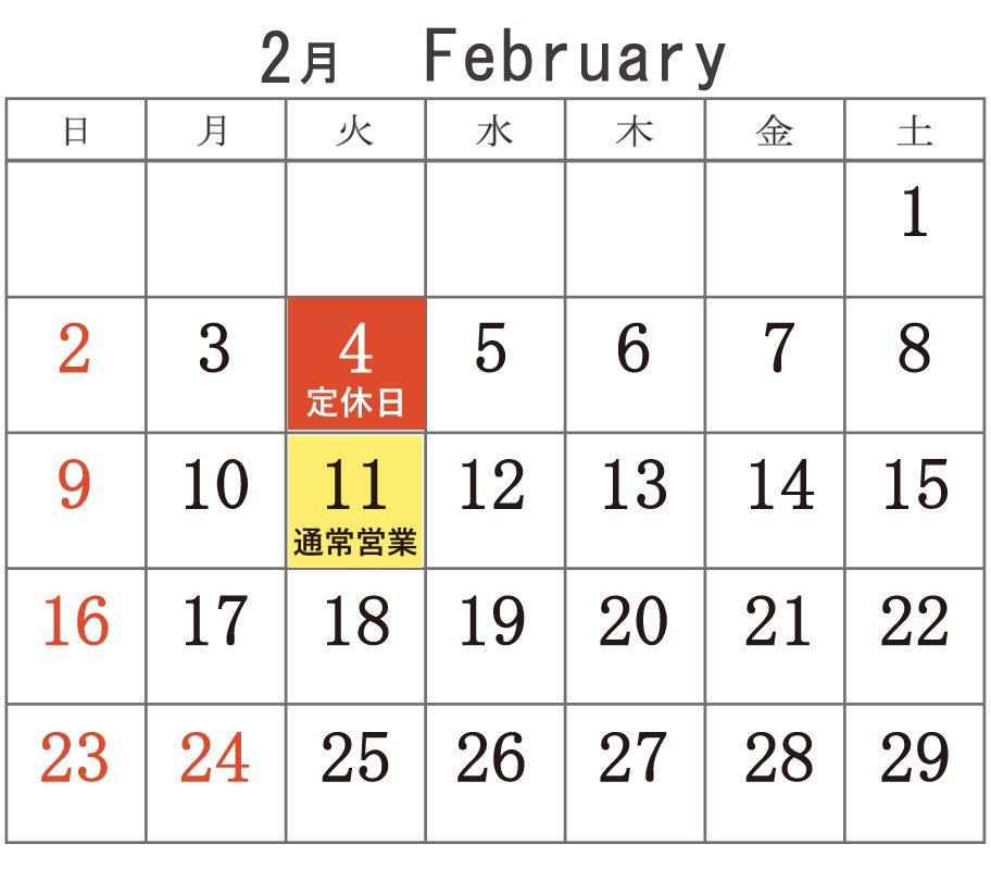 アミング2月定休日