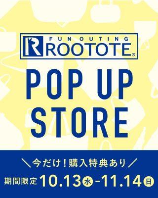 【11/14(日)まで!】【購入特典あり!】人気バッグブランド「ROOTOTE」 POP UP STORE開催