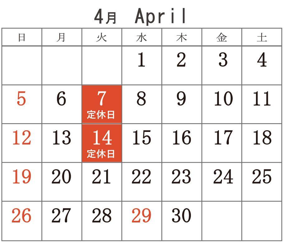 アミング4月定休日