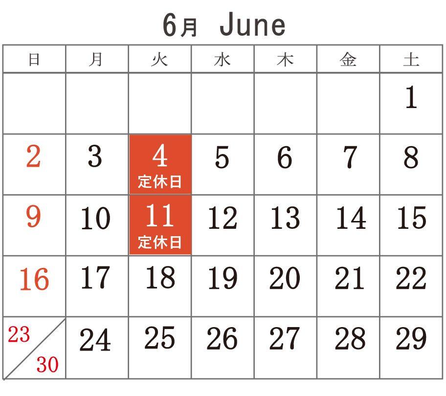 アミング6月定休日