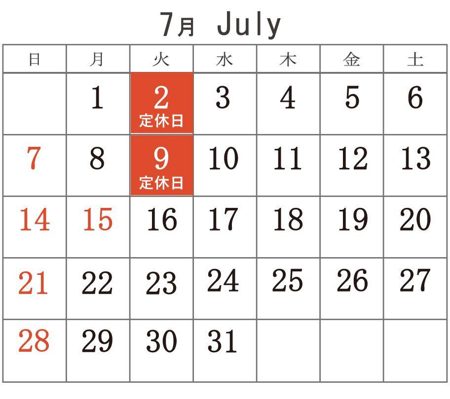 アミング7月定休日