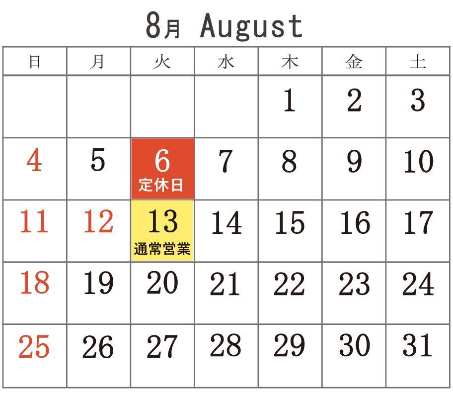 アミング8月定休日