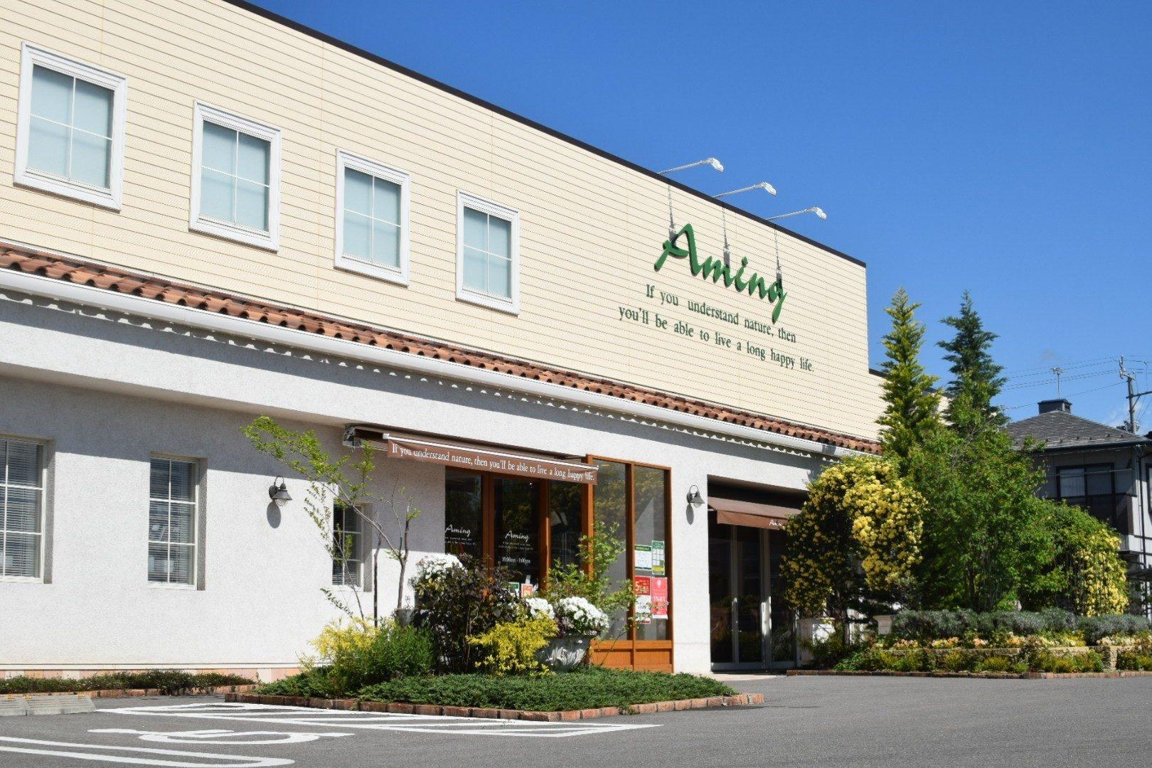 アミング稲里中央店