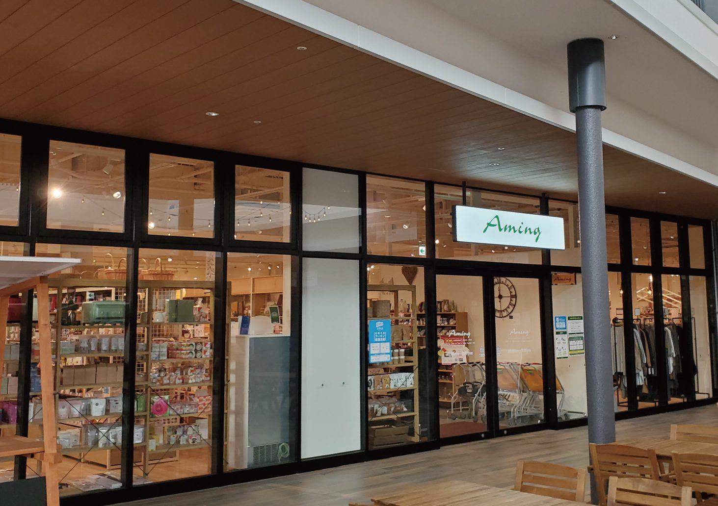 アミング松井山手店 | ナチュラル雑貨・ギフト|Aming(アミング ...