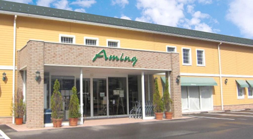 アミング高柳店