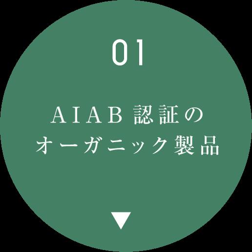 アミングオリジナル香水 mori
