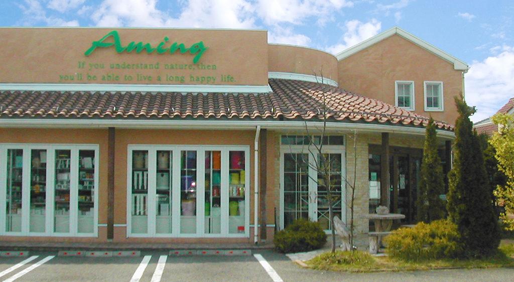 アミング牡丹山店
