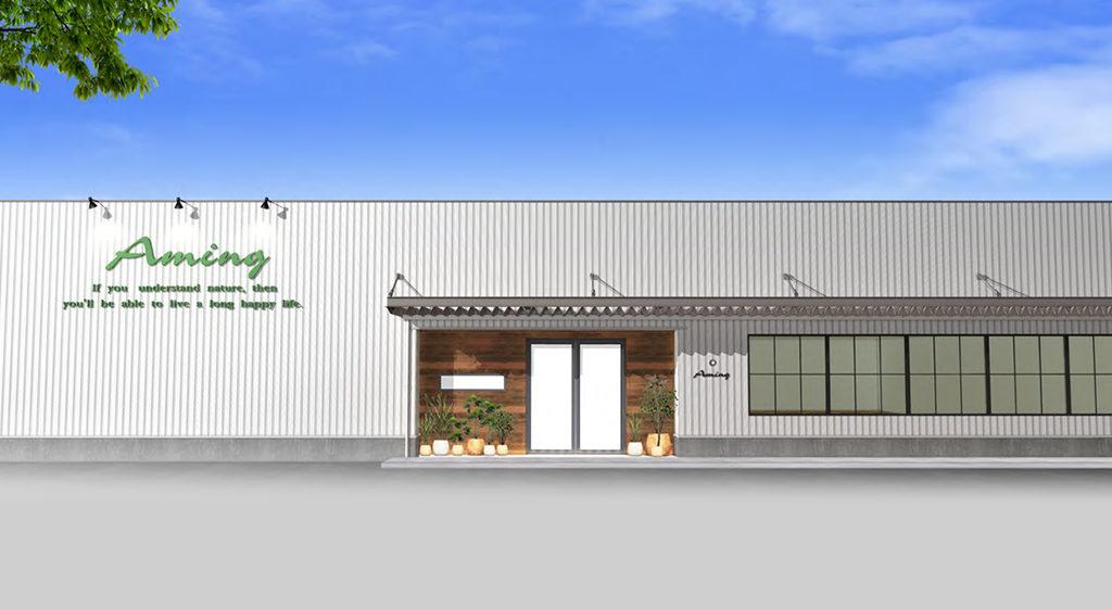 アミング鶴田店